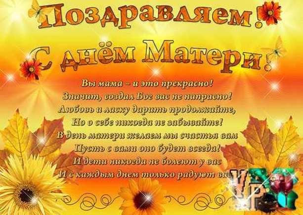 Поздравления с днем матери в стихах от воспитателей